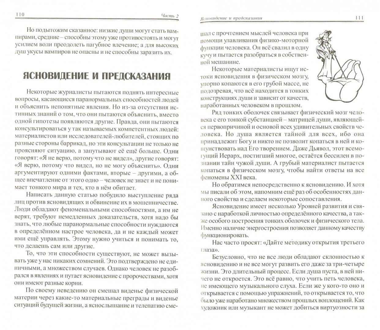 Иллюстрация 1 из 6 для Перст Судьбы - Секлитова, Стрельникова | Лабиринт - книги. Источник: Лабиринт