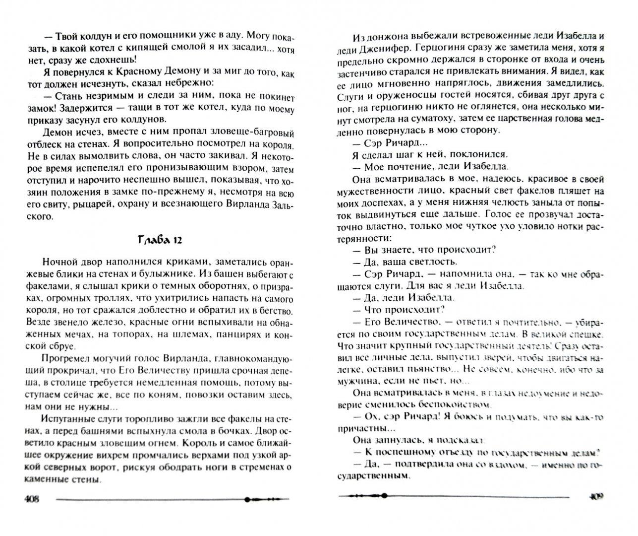 Иллюстрация 1 из 8 для Ричард Длинные Руки - ярл. Ричард Длинные Руки - граф - Гай Орловский | Лабиринт - книги. Источник: Лабиринт