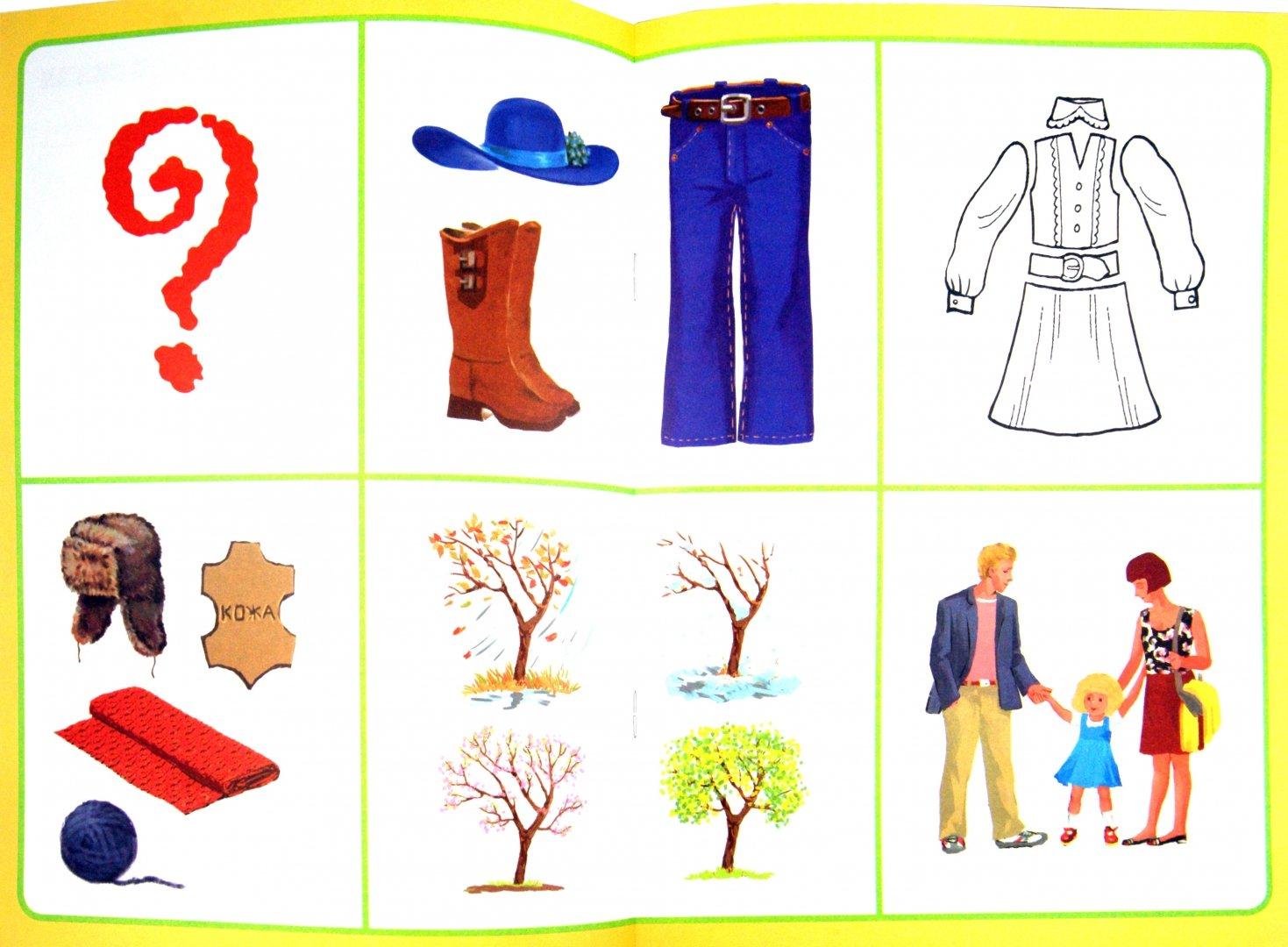 Иллюстрация 1 из 19 для Тематический словарь в картинках. Мир человека. Книга 4. Одежда. Обувь. Головные уборы. ФГОС | Лабиринт - книги. Источник: Лабиринт
