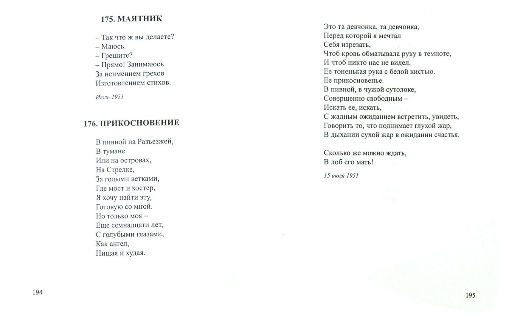 Иллюстрация 1 из 5 для Сигналы Страшного суда - Павел Зальцман | Лабиринт - книги. Источник: Лабиринт