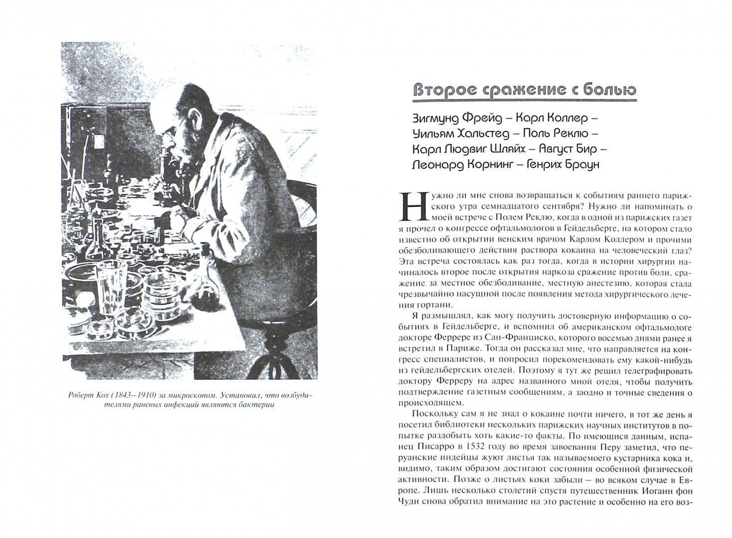 Иллюстрация 1 из 12 для Империя хирургов - Юрген Торвальд | Лабиринт - книги. Источник: Лабиринт