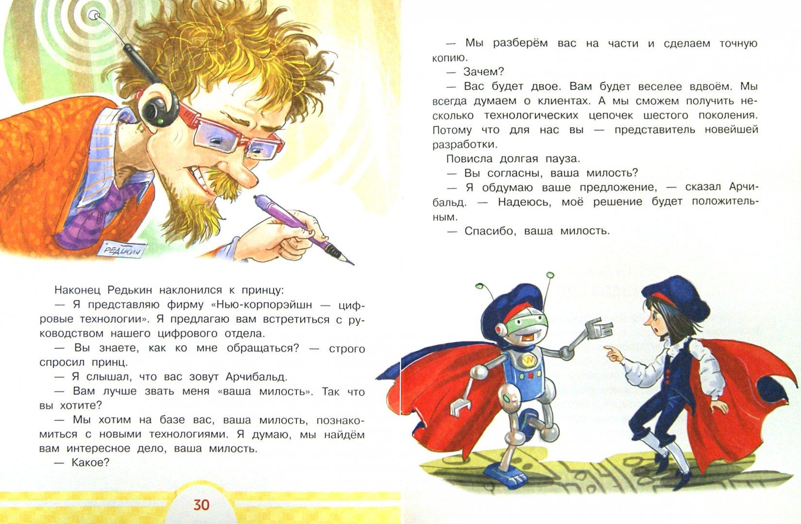 Иллюстрация 1 из 25 для Принц из киндер-яйца - Эдуард Успенский | Лабиринт - книги. Источник: Лабиринт