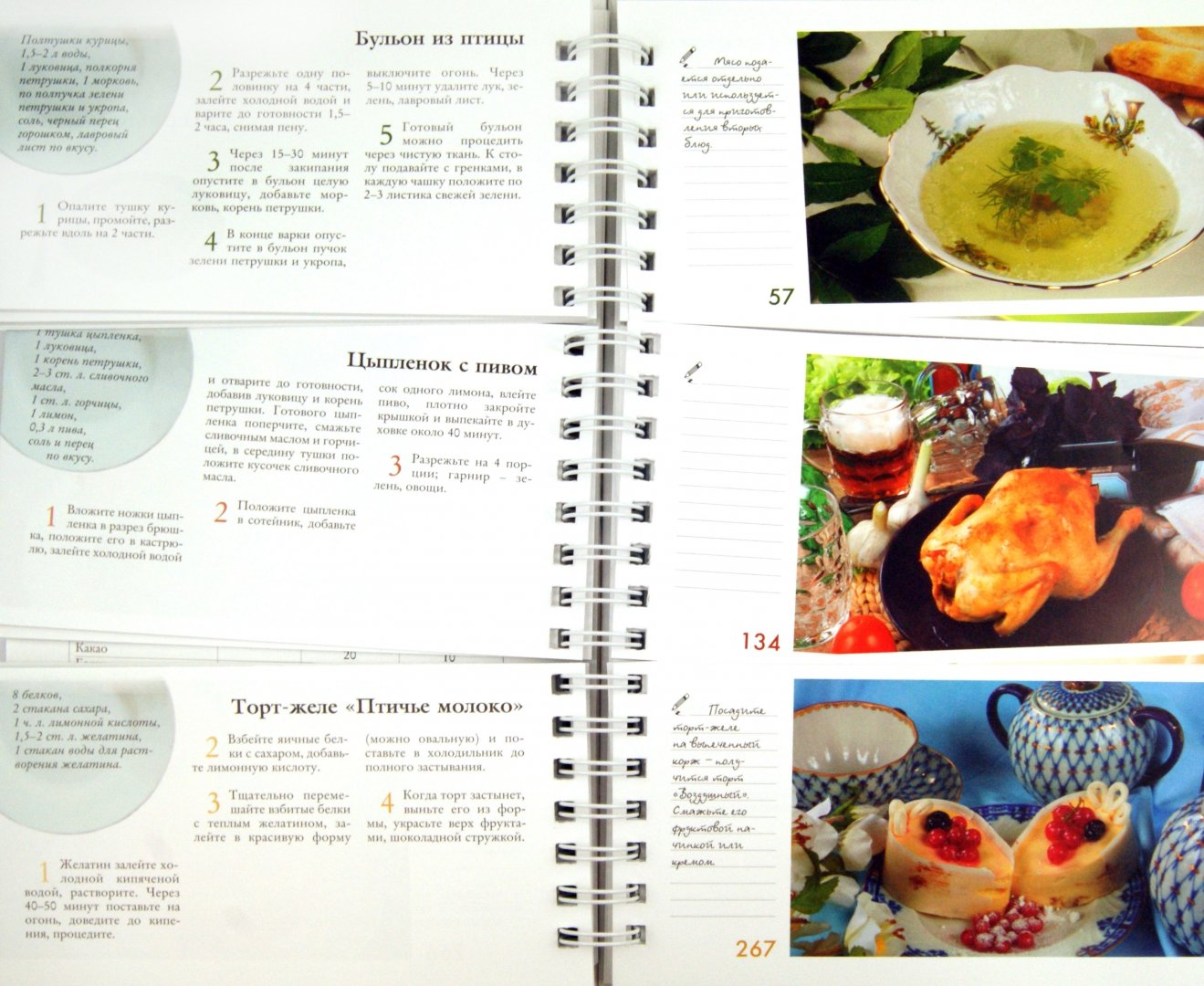Иллюстрация 1 из 17 для Рецепты вкусной жизни - Любовь Узун | Лабиринт - книги. Источник: Лабиринт