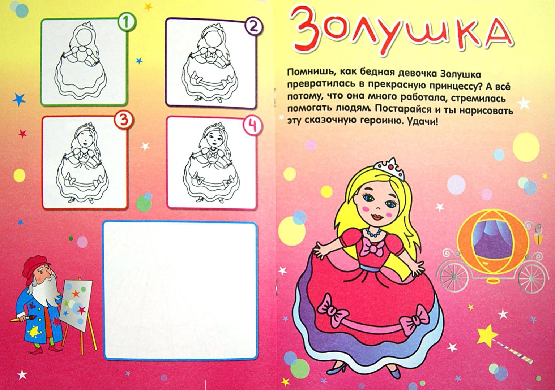 Иллюстрация 1 из 3 для Учимся рисовать. Любимые сказки | Лабиринт - книги. Источник: Лабиринт