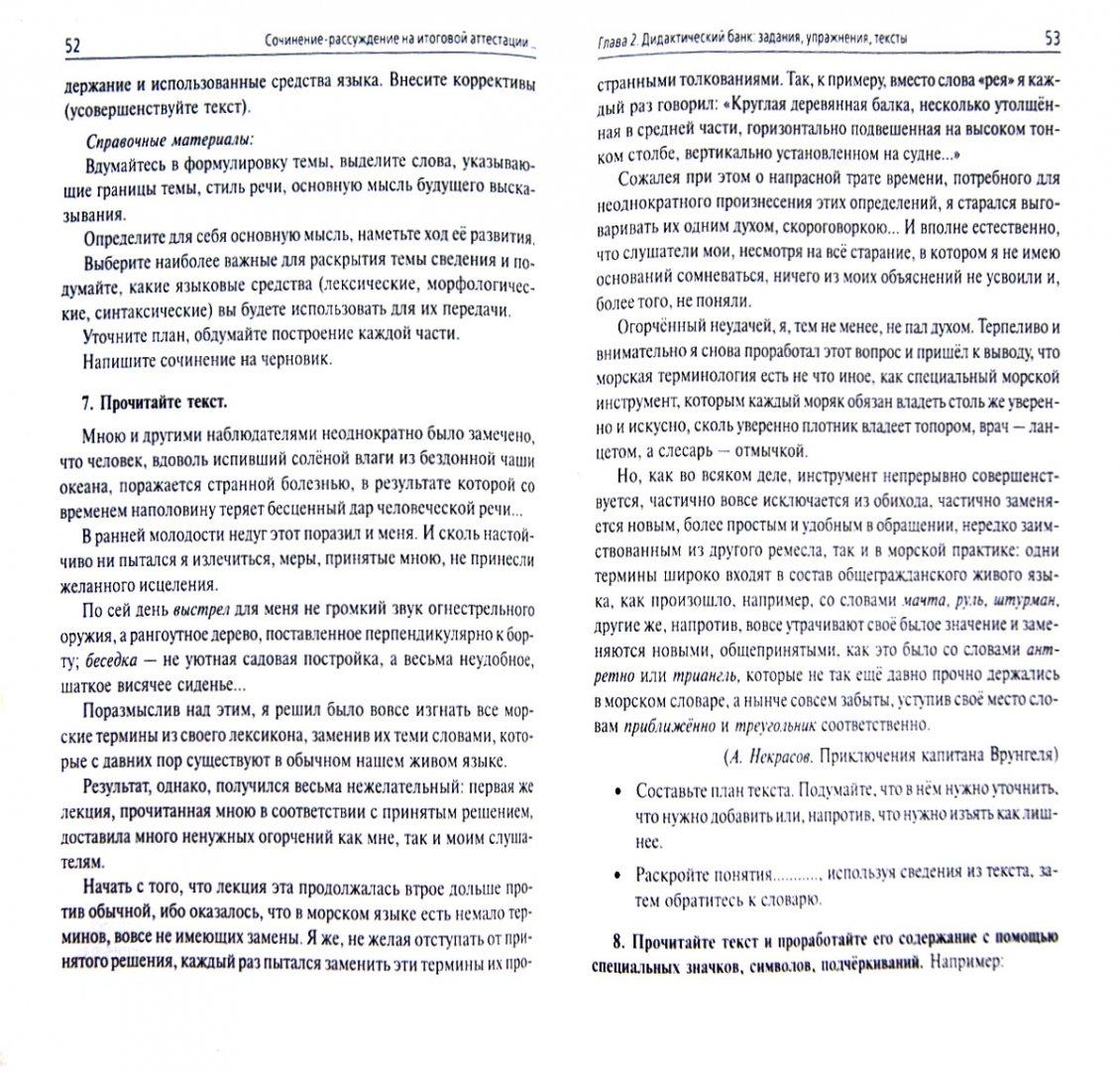 Иллюстрация 1 из 7 для Сочинение-рассуждение. Творческое задание (Часть С) в 9 и 11 классах. Путь к успеху - Павлова, Раннева | Лабиринт - книги. Источник: Лабиринт