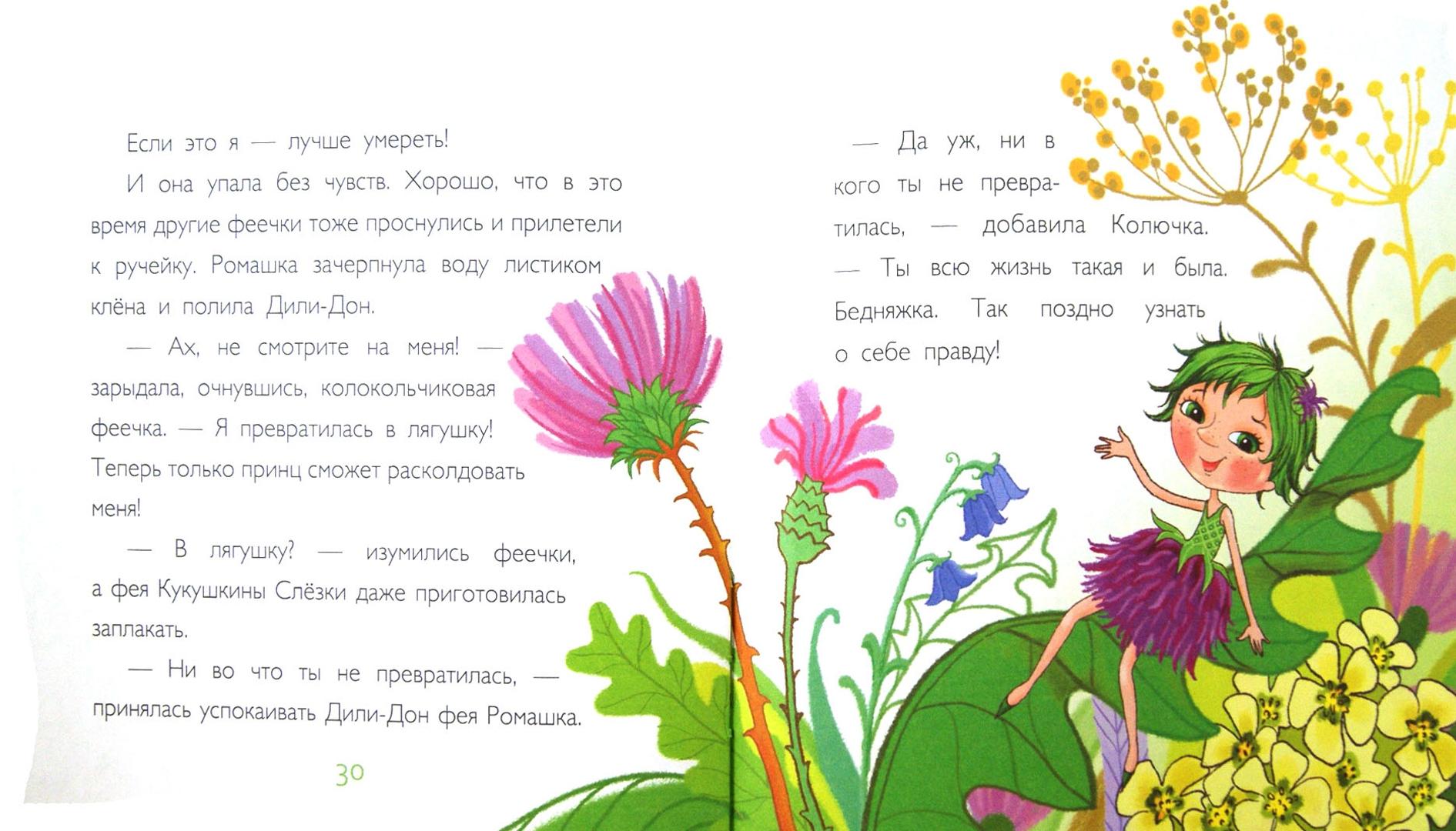 Иллюстрация 1 из 16 для Как фея Колючка придумала качели - Ольга Колпакова | Лабиринт - книги. Источник: Лабиринт