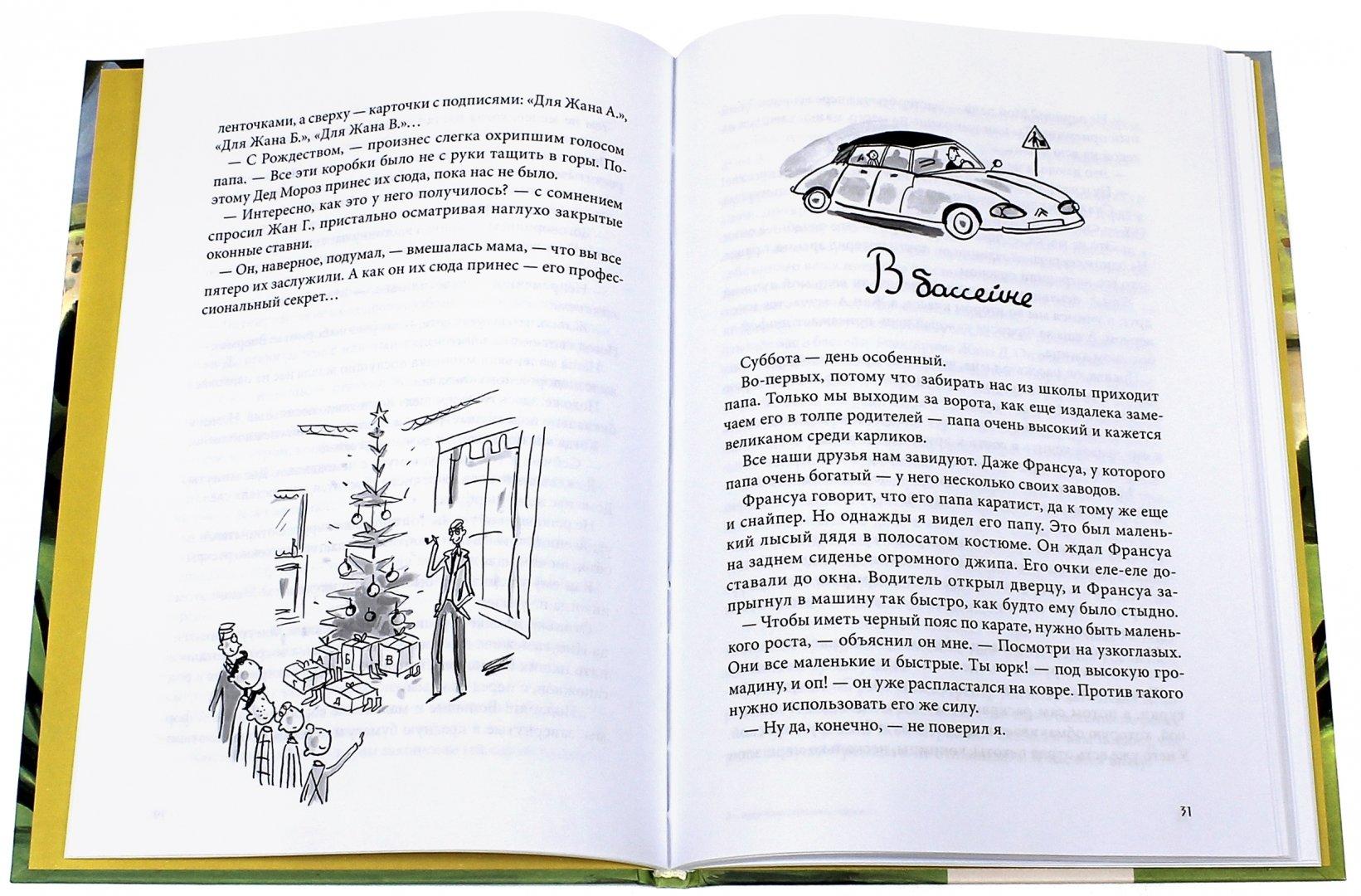 Иллюстрация 1 из 48 для Омлет с сахаром. Приключения семейки из Шербура - Жан-Филипп Арру-Виньо | Лабиринт - книги. Источник: Лабиринт
