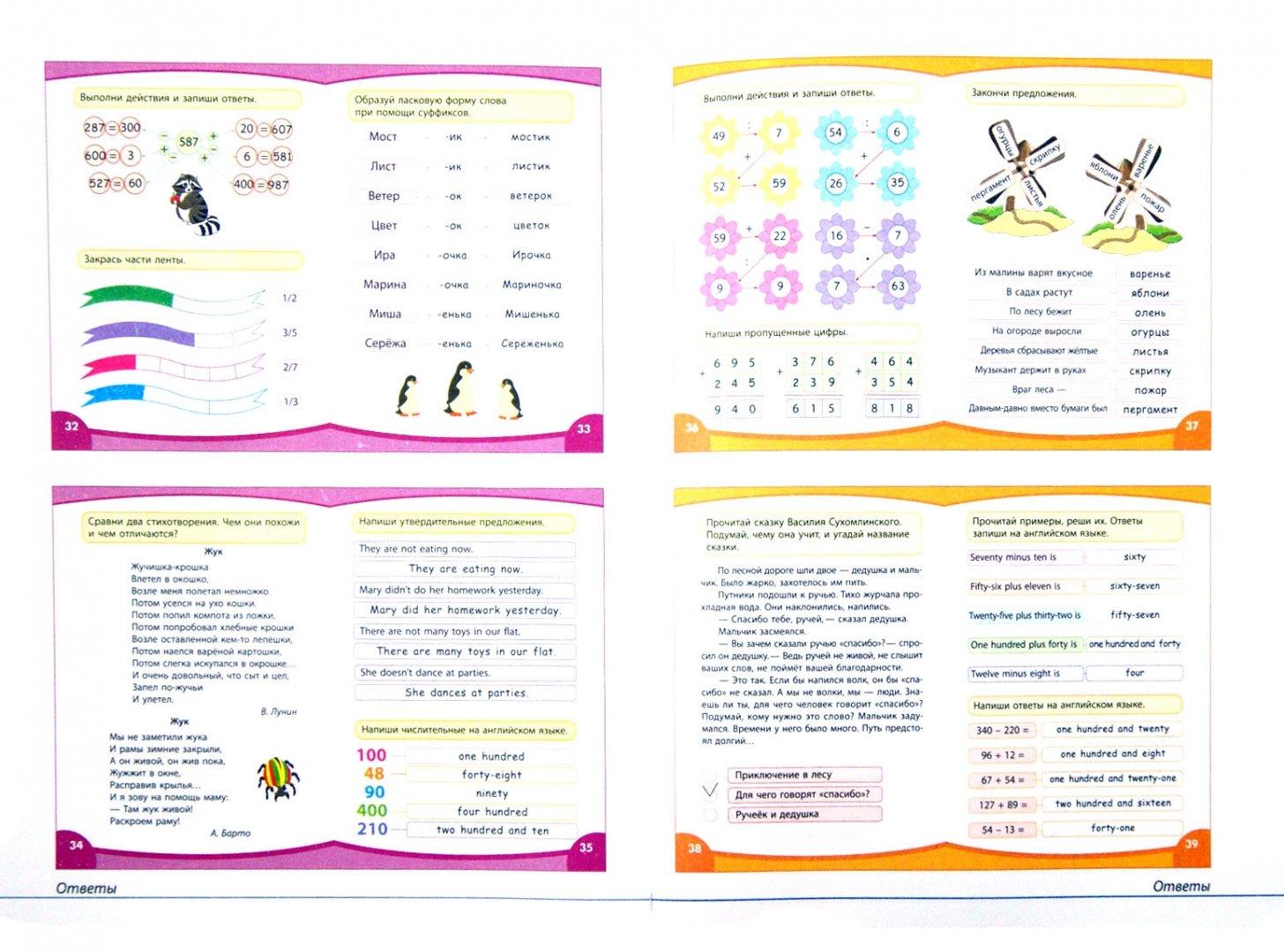 Иллюстрация 1 из 14 для Веселые каникулы. Я закончил 4 класс - Зиновьева, Дмитренко   Лабиринт - книги. Источник: Лабиринт