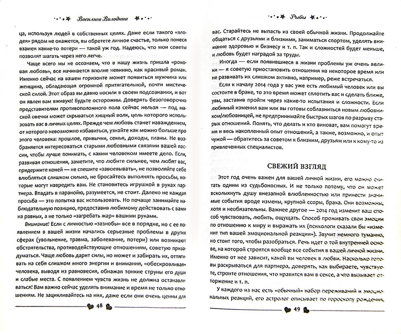 Иллюстрация 1 из 2 для Рыбы. Любовный прогноз на 2014 год. Ваш личный гороскоп любви по дате рождения - Василиса Володина | Лабиринт - книги. Источник: Лабиринт