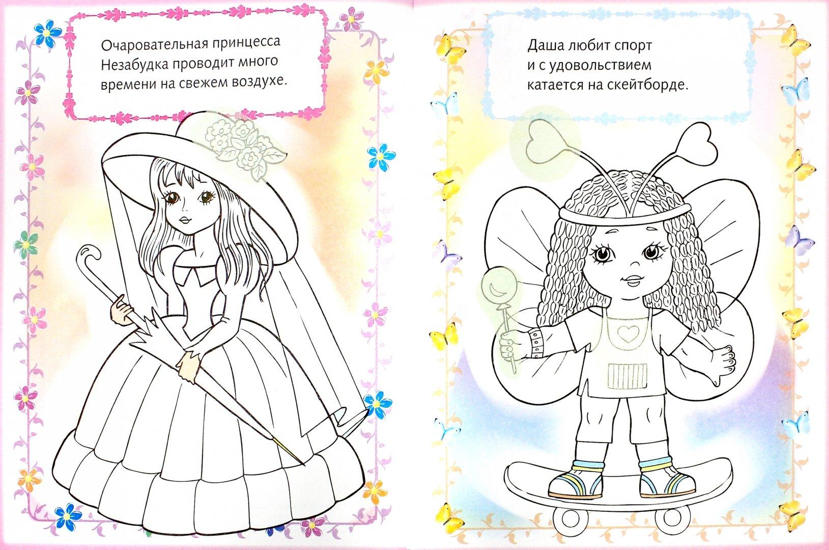 """Иллюстрация 1 из 1 для Раскраска """"Принцесса с веером ..."""