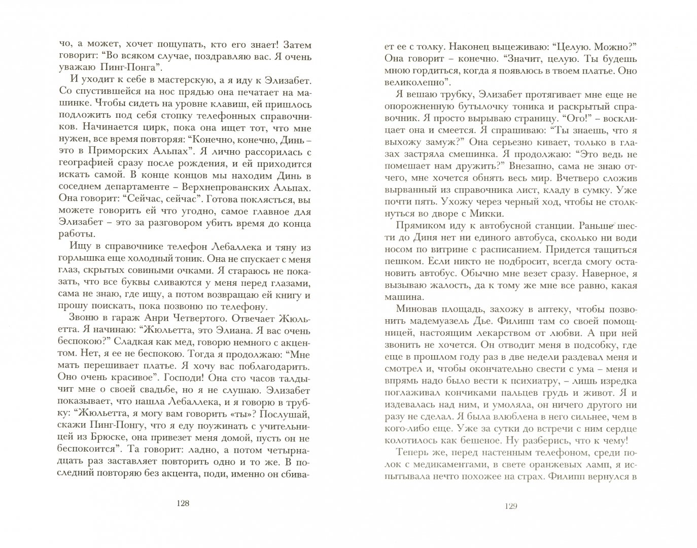 Иллюстрация 1 из 20 для Убийственное лето - Себастьян Жапризо | Лабиринт - книги. Источник: Лабиринт