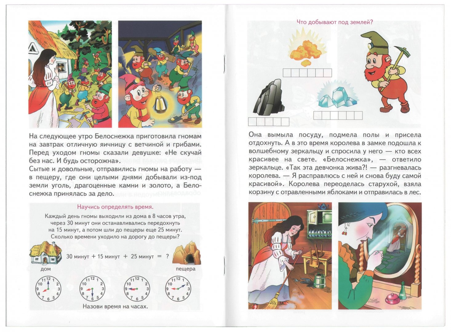 Иллюстрация 1 из 4 для Играем: Белоснежка | Лабиринт - книги. Источник: Лабиринт