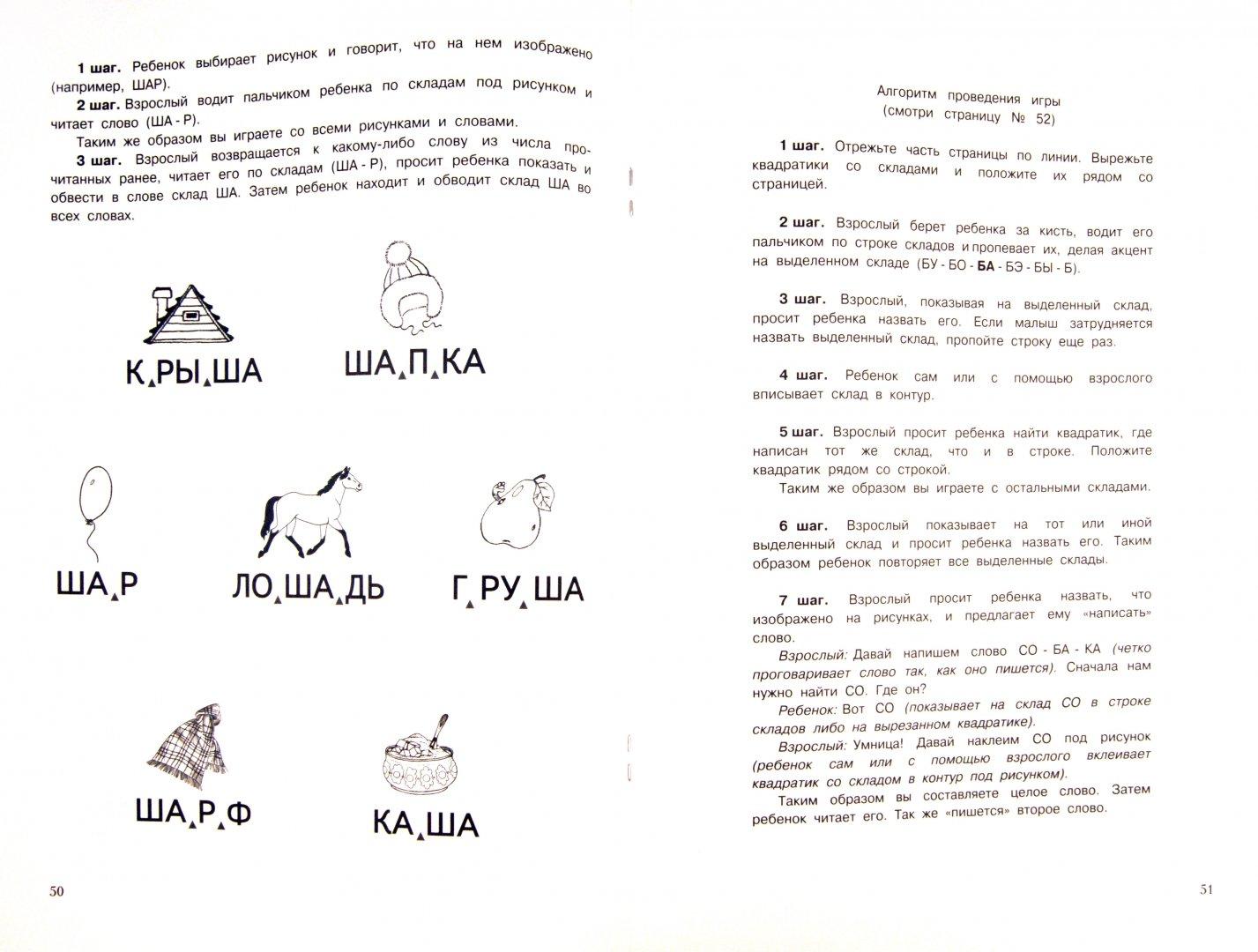 Иллюстрация 1 из 7 для Обучение чтению. Я учусь читать - Николай Бураков | Лабиринт - книги. Источник: Лабиринт