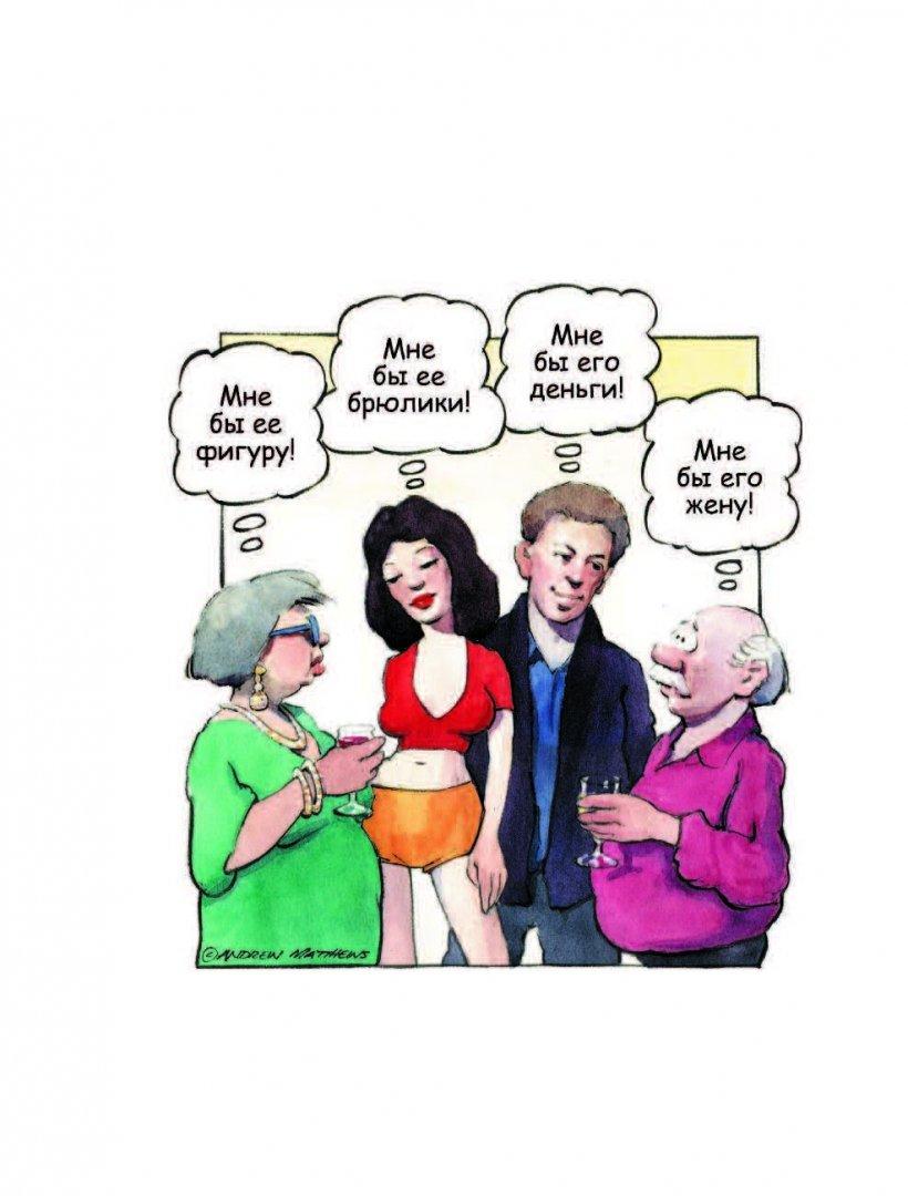 Иллюстрация 12 из 36 для Магнит счастья. Как привлечь в свою жизнь все, что хочешь - Эндрю Мэтьюз | Лабиринт - книги. Источник: Лабиринт