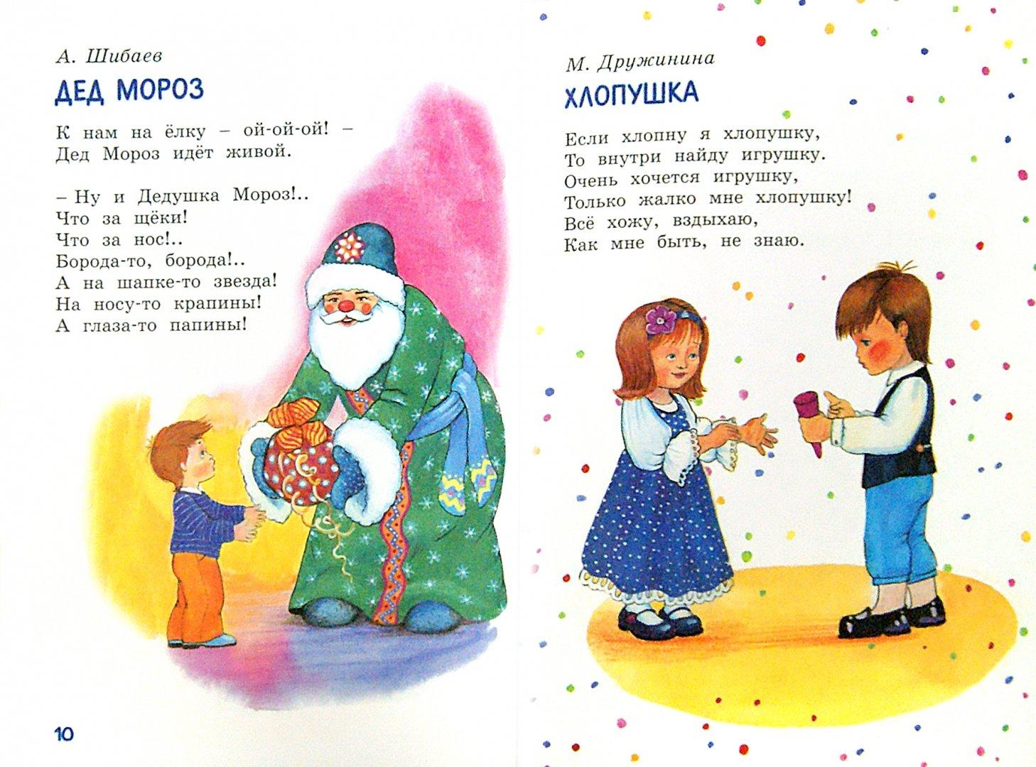 Иллюстрация 1 из 2 для Новогодний маскарад - Пивоварова, Лагздынь, Синявский | Лабиринт - книги. Источник: Лабиринт