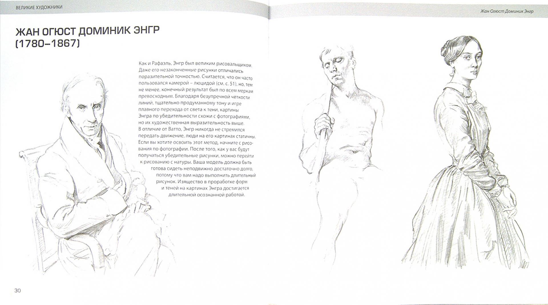 Иллюстрация 1 из 9 для Большой самоучитель рисования - Баррингтон Барбер   Лабиринт - книги. Источник: Лабиринт