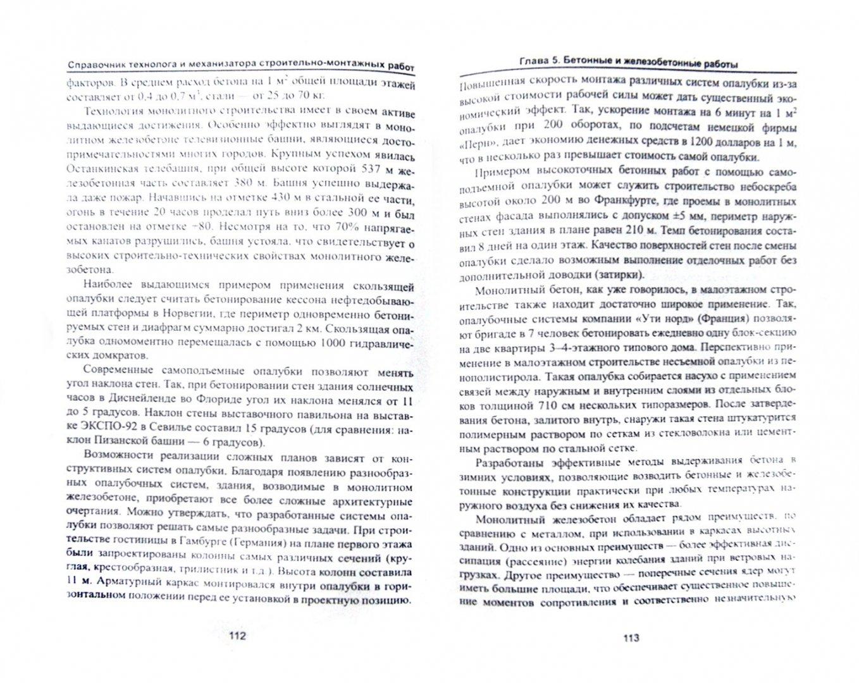 Иллюстрация 1 из 9 для Справочник технолога и механизатора строительно-монтажных работ - Сабанчиев, Маилян   Лабиринт - книги. Источник: Лабиринт