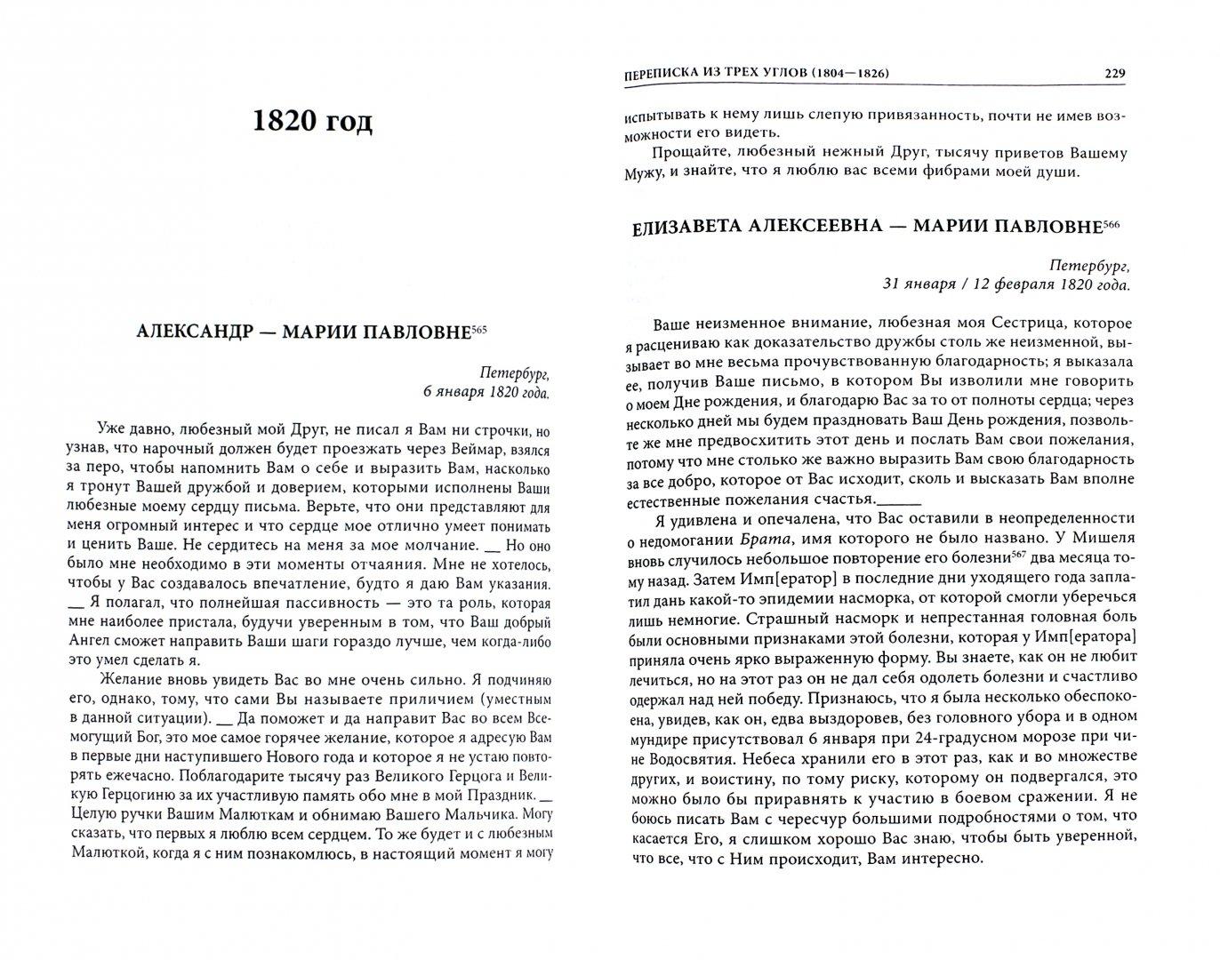 Иллюстрация 1 из 10 для Александр I, Мария Павловна, Елизавета Алексеевна. Переписка из трех углов (1804-1826) | Лабиринт - книги. Источник: Лабиринт