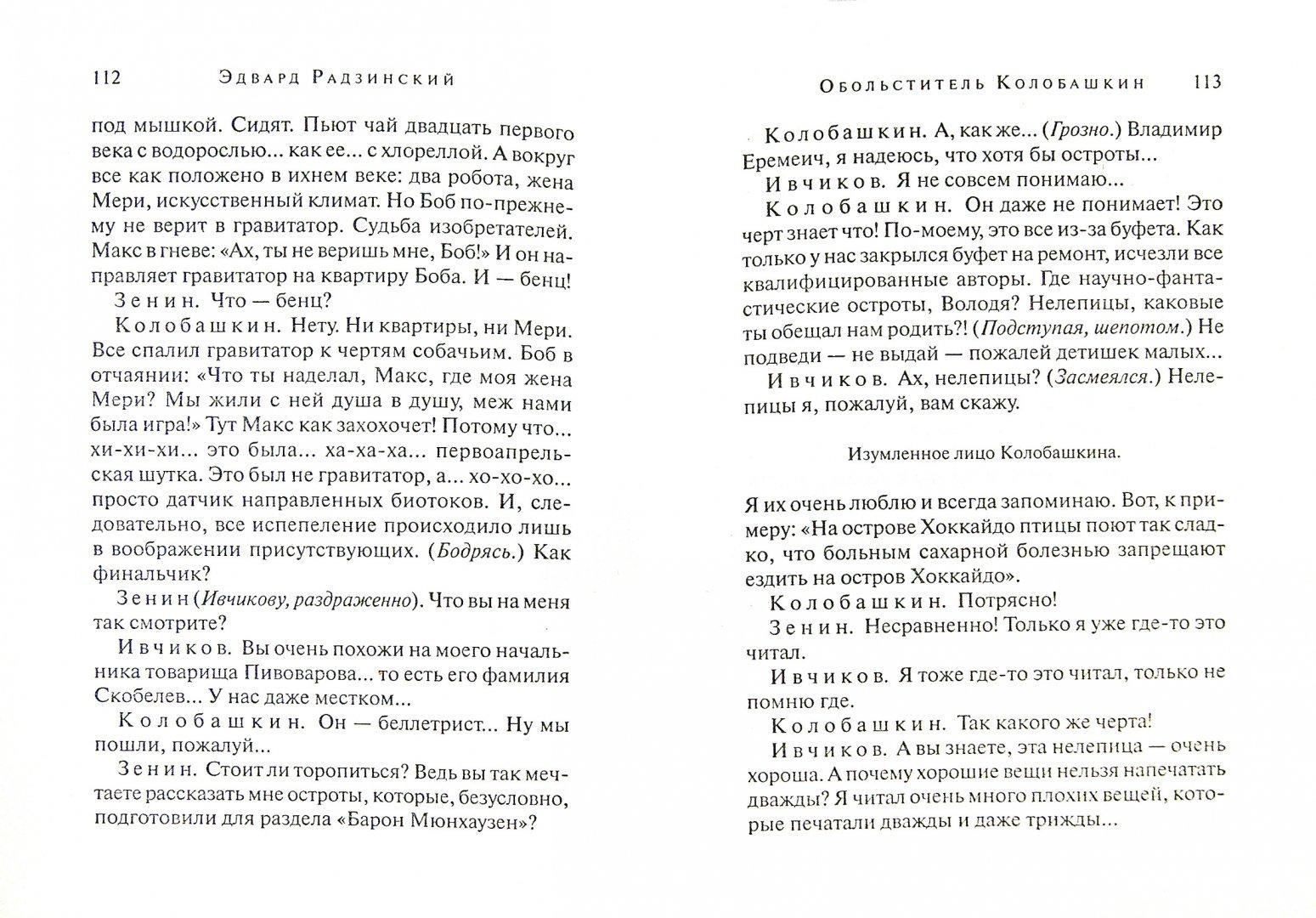 Иллюстрация 1 из 2 для Чуть-чуть о женщине - Эдвард Радзинский   Лабиринт - книги. Источник: Лабиринт