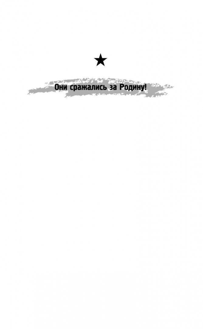 Иллюстрация 1 из 18 для Выбор чести - Даниил Калинин | Лабиринт - книги. Источник: Лабиринт