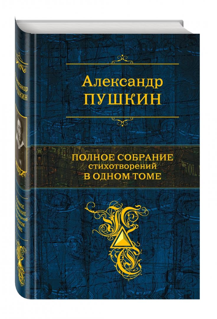 Иллюстрация 1 из 50 для Полное собрание стихотворений в одном томе - Александр Пушкин | Лабиринт - книги. Источник: Лабиринт