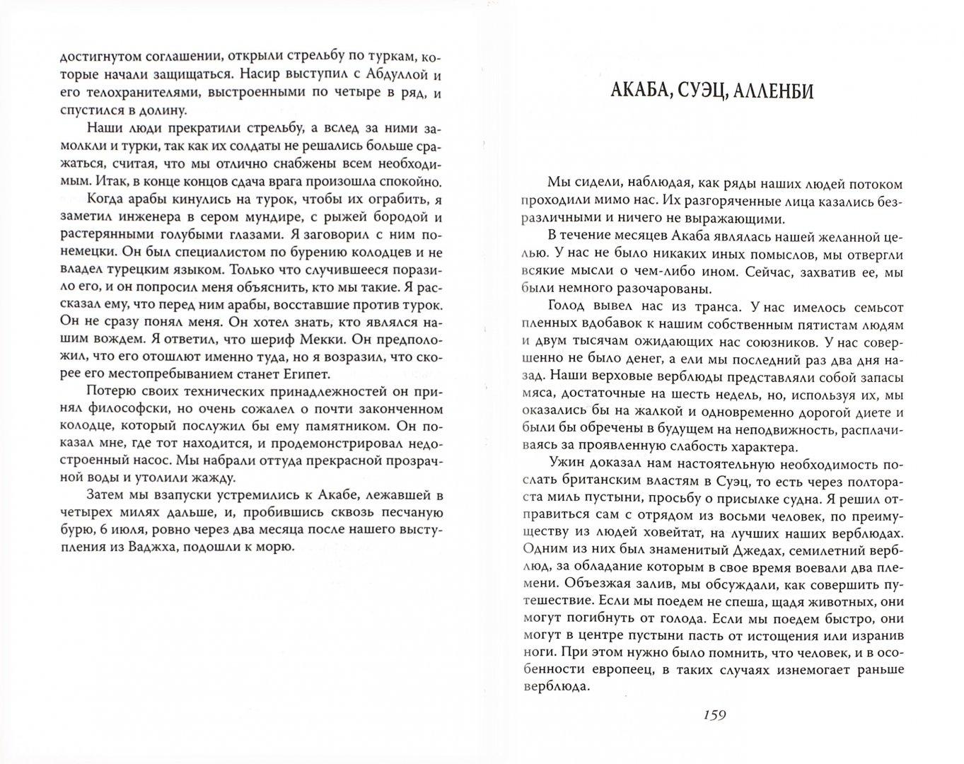 Иллюстрация 1 из 7 для Семь столпов мудрости - Лоуренс Аравийский   Лабиринт - книги. Источник: Лабиринт
