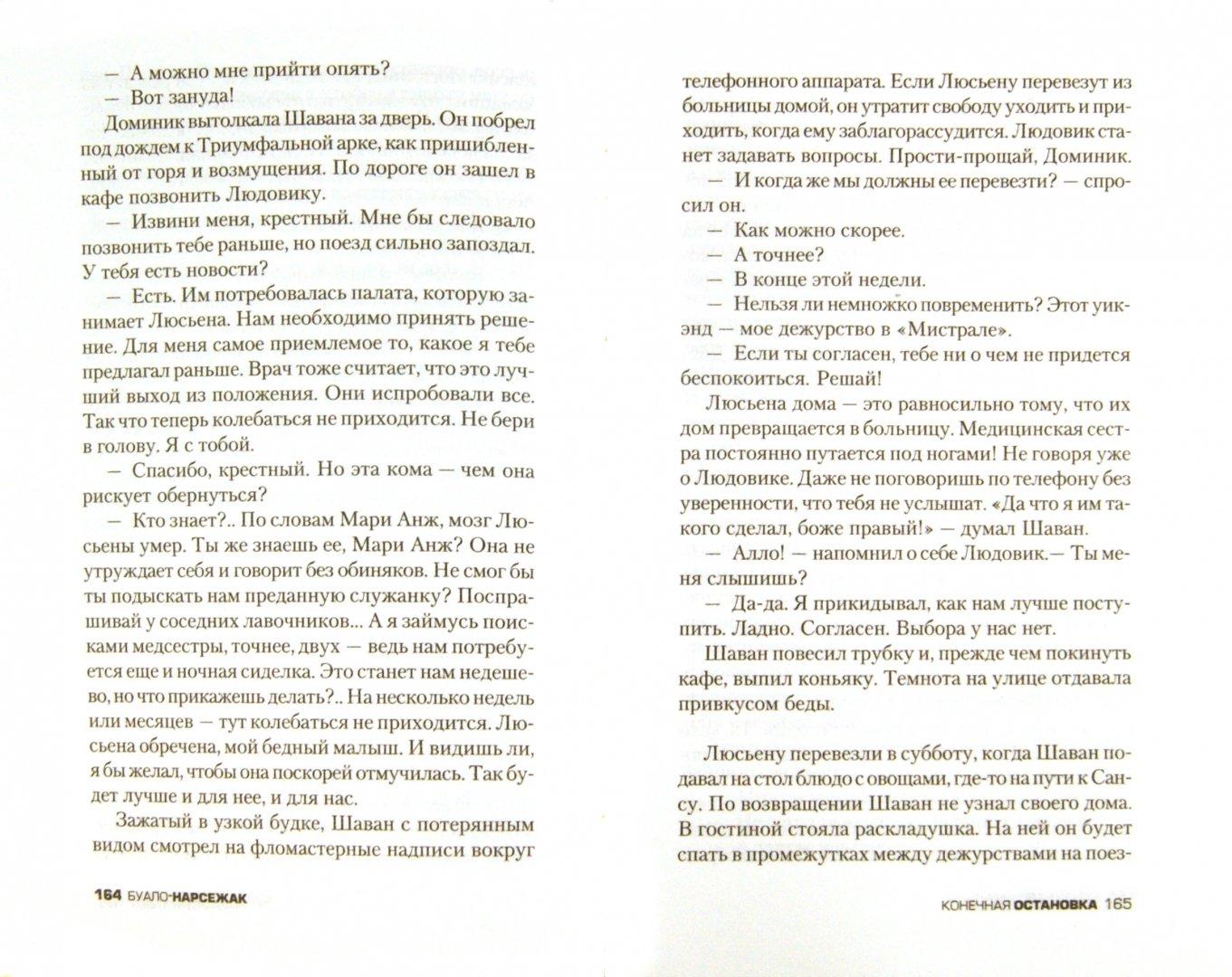 Иллюстрация 1 из 23 для Любимец зрителей - Буало-Нарсежак | Лабиринт - книги. Источник: Лабиринт