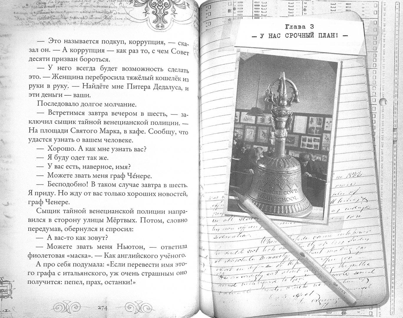 Иллюстрация 1 из 16 для Дом зеркал. Остров масок - Улисс Мур | Лабиринт - книги. Источник: Лабиринт