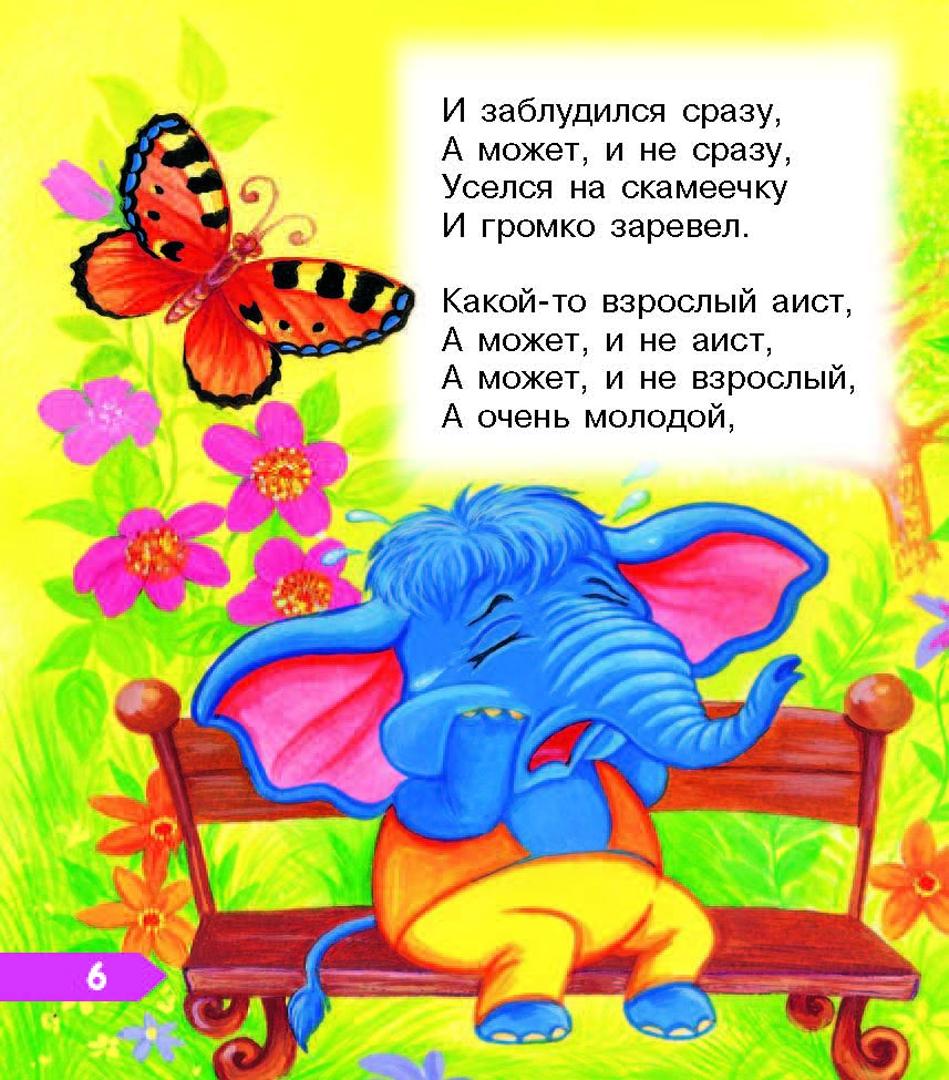 Смешные задорные стихи для детей