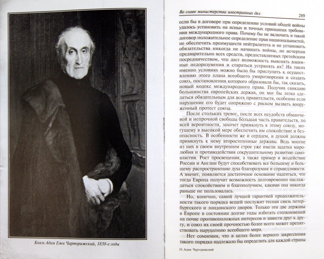 Иллюстрация 1 из 12 для Воспоминания и письма - Адам Чарторижский | Лабиринт - книги. Источник: Лабиринт