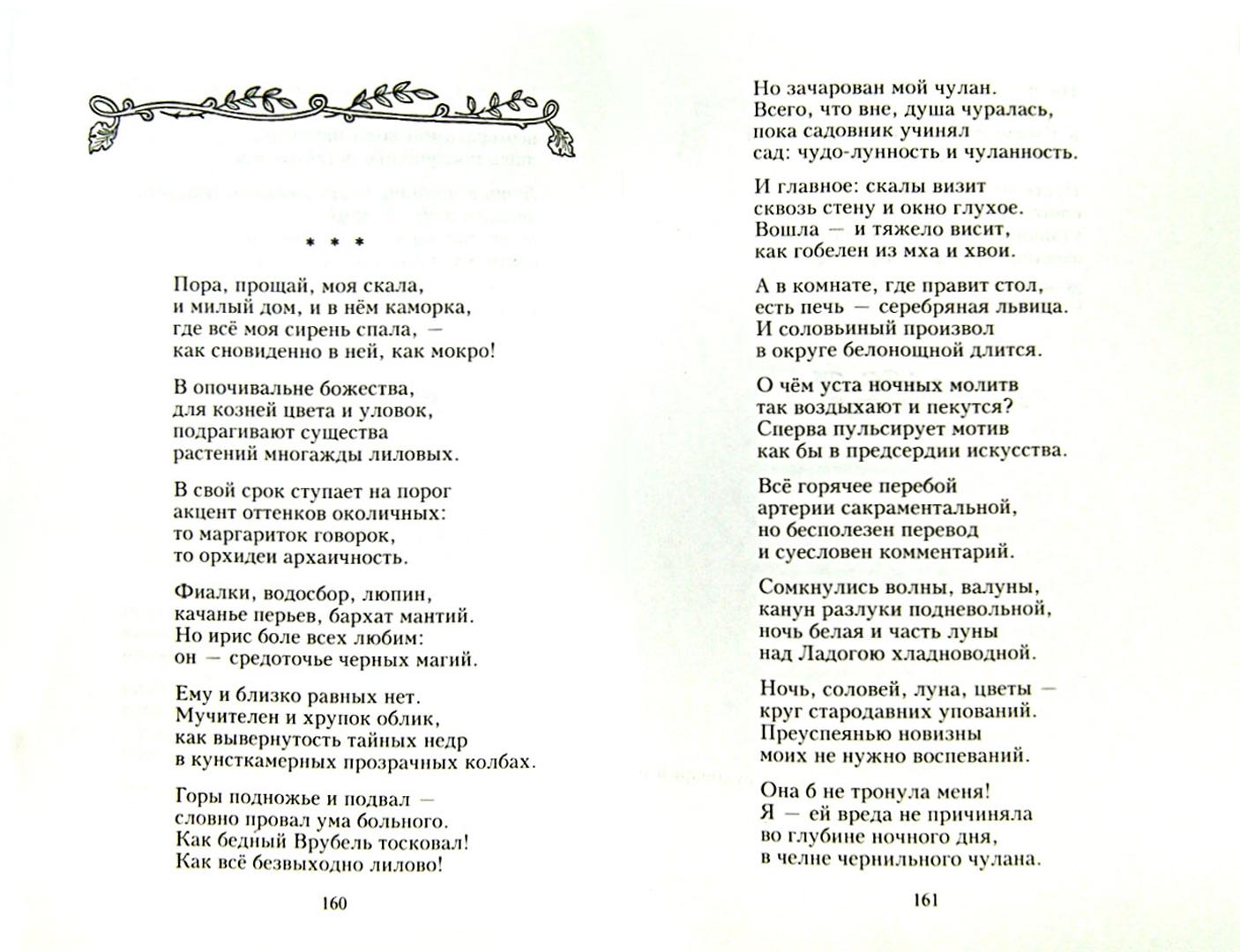 Иллюстрация 1 из 23 для Великие поэты мира. Белла Ахмадулина - Белла Ахмадулина | Лабиринт - книги. Источник: Лабиринт