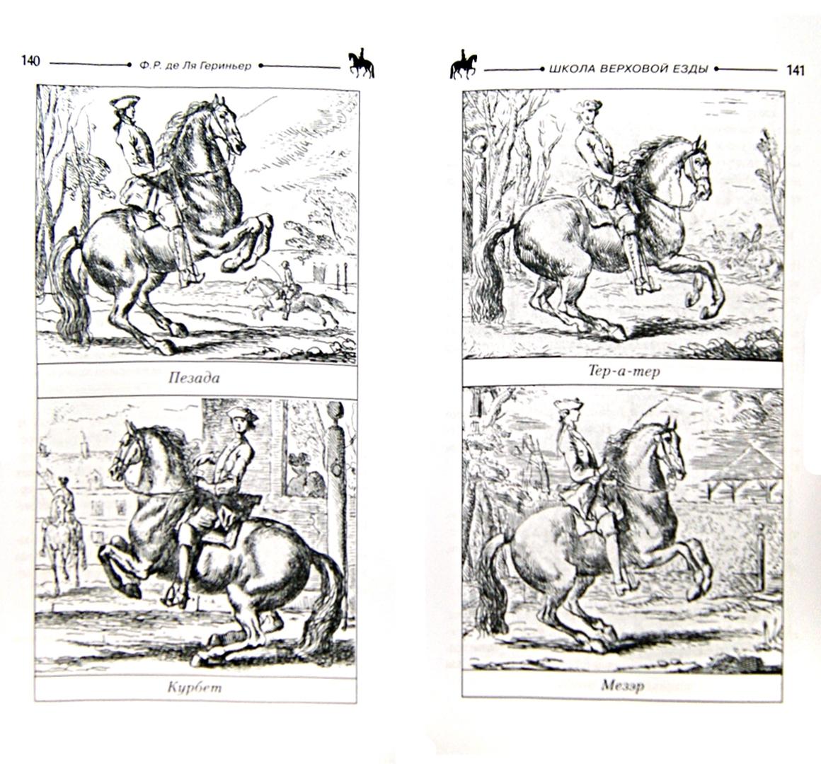 Иллюстрация 1 из 13 для Конная библия. Школа верховой езды - Де Ля Гериньер Франсуа Робишон   Лабиринт - книги. Источник: Лабиринт