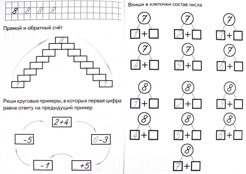 Иллюстрация 1 из 30 для ВОСЕМЬ - состав числа - И. Медеева   Лабиринт - книги. Источник: Лабиринт