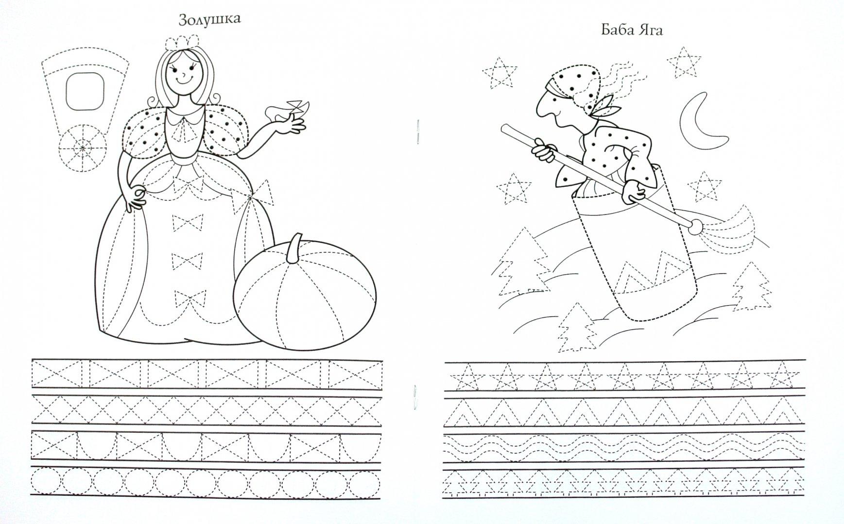 Иллюстрация 1 из 7 для Прописи. Сказочные герои - И. Попова | Лабиринт - книги. Источник: Лабиринт