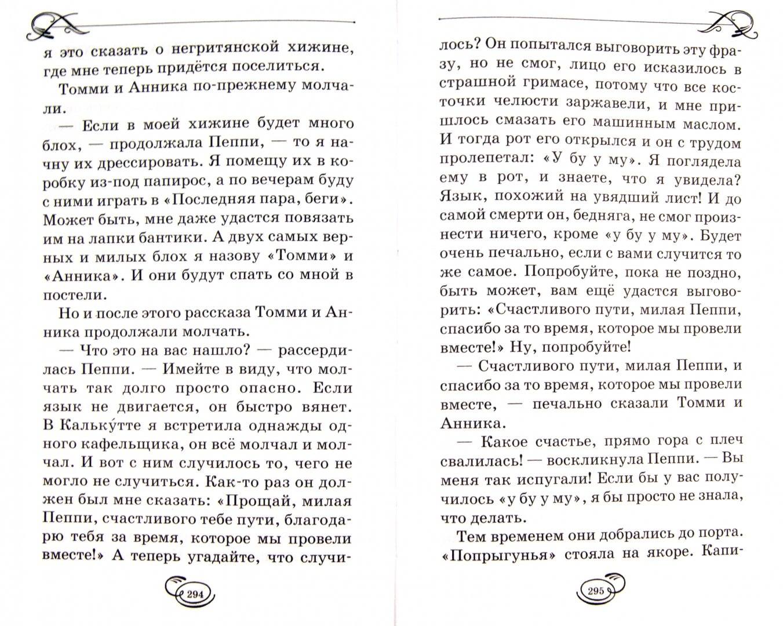 Иллюстрация 1 из 18 для Всё о Пеппи Длинныйчулок - Астрид Линдгрен | Лабиринт - книги. Источник: Лабиринт