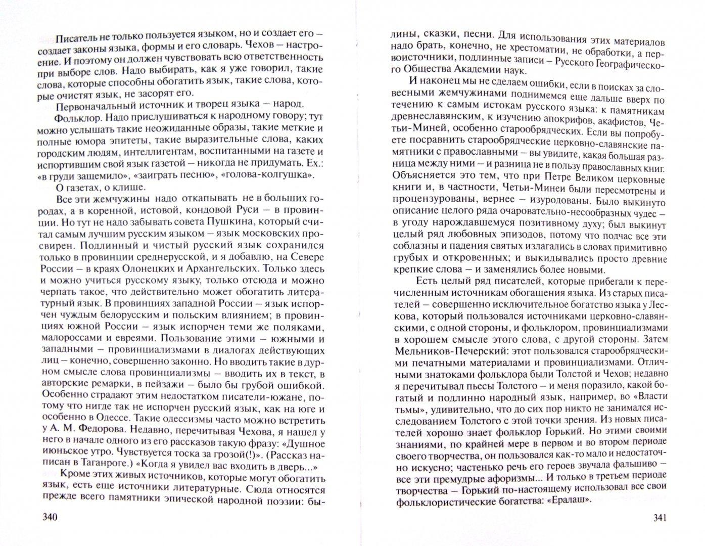 Иллюстрация 1 из 9 для Собрание сочинений в 5 томах. Том 5. Трудное мастерство - Евгений Замятин | Лабиринт - книги. Источник: Лабиринт