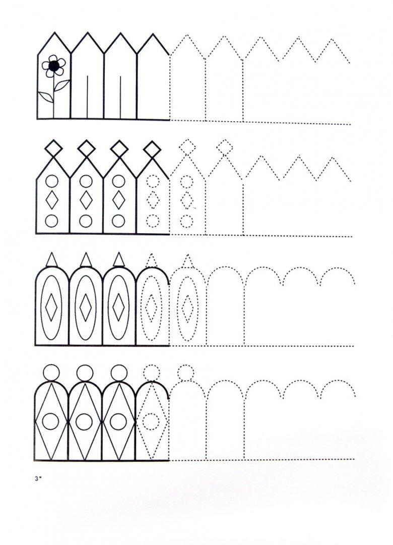 Иллюстрация 1 из 2 для Рисуем линии и узоры. Прописи с прозрачными страницами. 3-5 лет - Олеся Жукова | Лабиринт - книги. Источник: Лабиринт