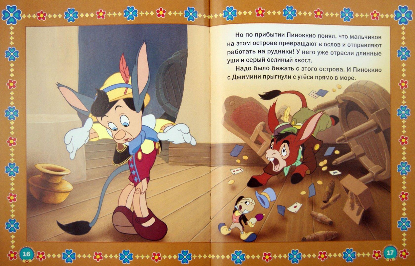 Иллюстрация 1 из 4 для Пиноккио. Классика-малышка | Лабиринт - книги. Источник: Лабиринт