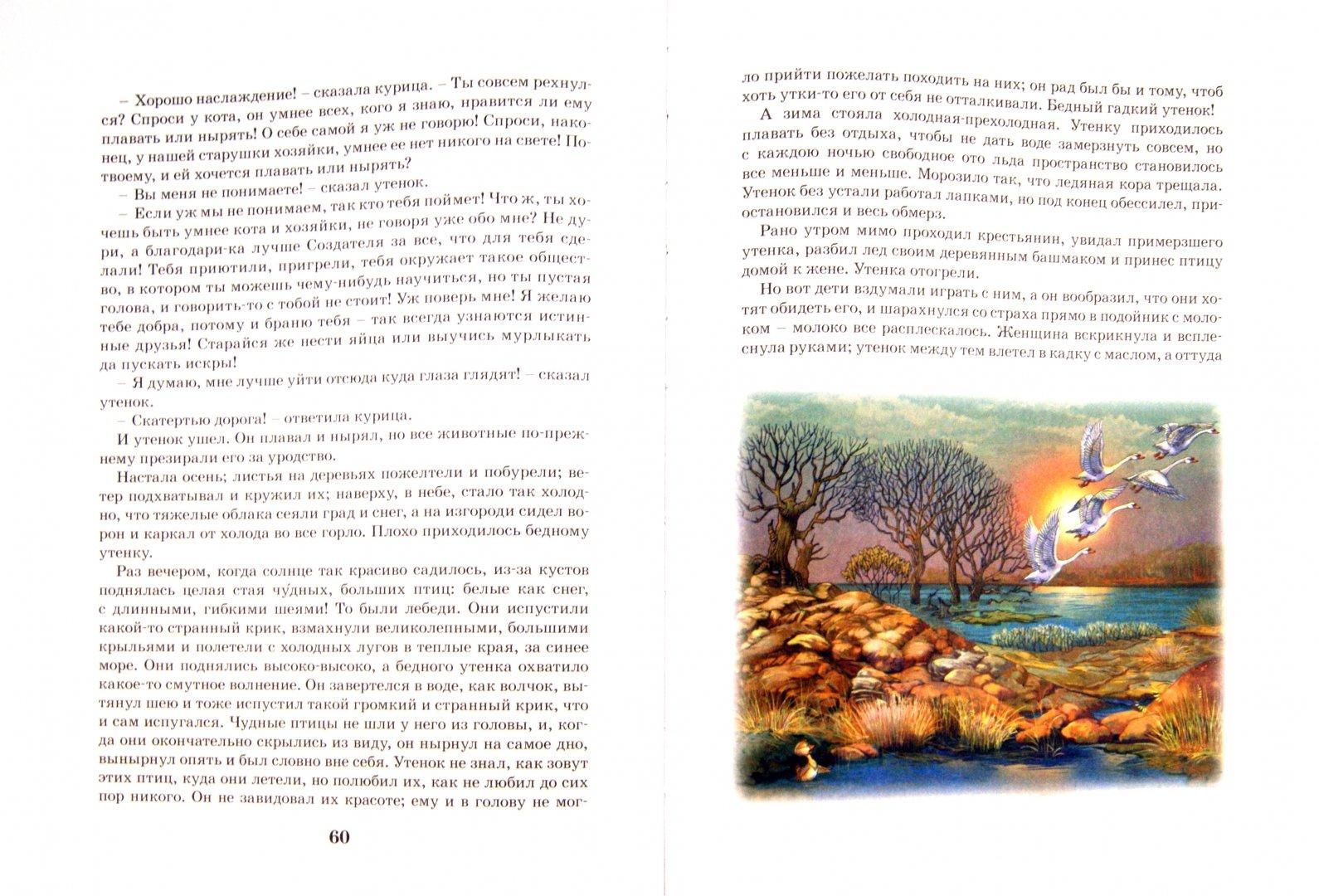Иллюстрация 1 из 10 для Сказки - Ханс Андерсен | Лабиринт - книги. Источник: Лабиринт