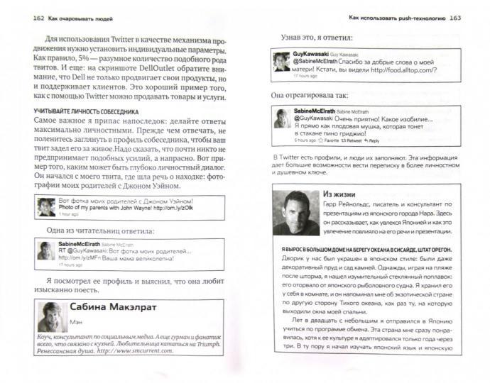 гай кавасаки как очаровывать людей pdf