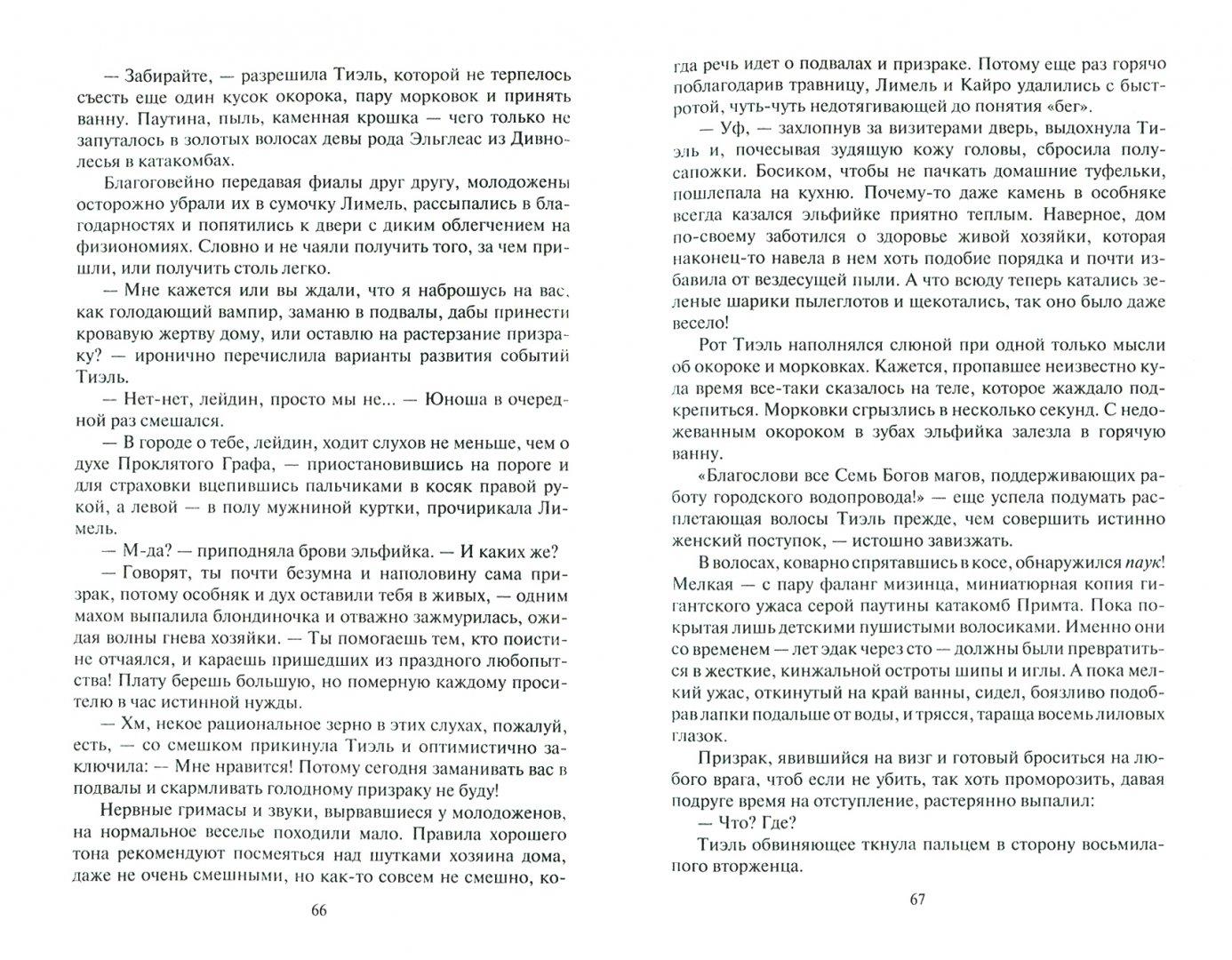Иллюстрация 1 из 18 для Тиэль: изгнанная и невыносимая - Юлия Фирсанова | Лабиринт - книги. Источник: Лабиринт