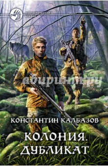 Иллюстрация 1 из 12 для Колония 3. Дубликат - Константин Калбазов   Лабиринт - книги. Источник: Лабиринт