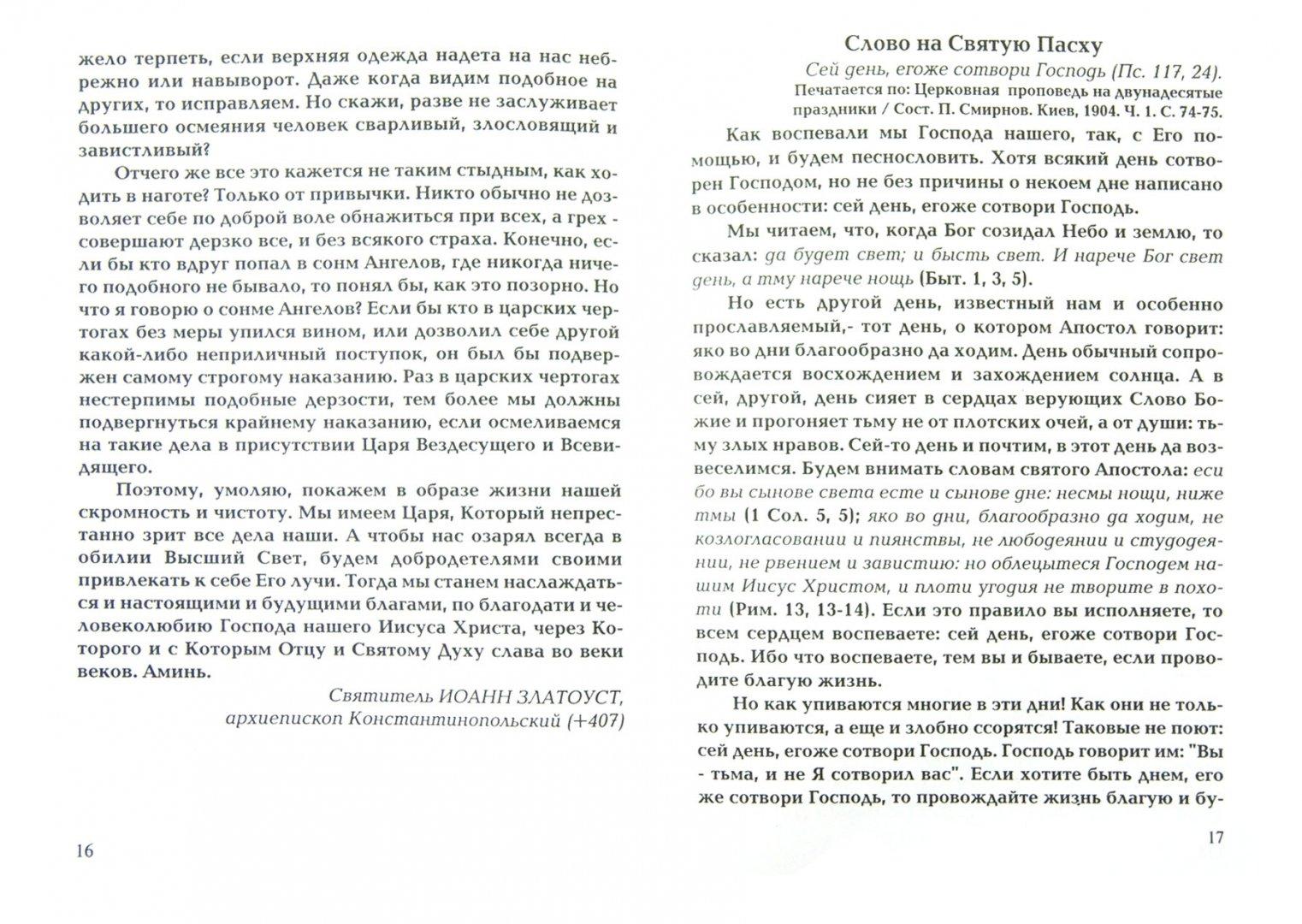 Иллюстрация 1 из 4 для Воскресение Господне. Святая Пасха. Слова, поучения   Лабиринт - книги. Источник: Лабиринт
