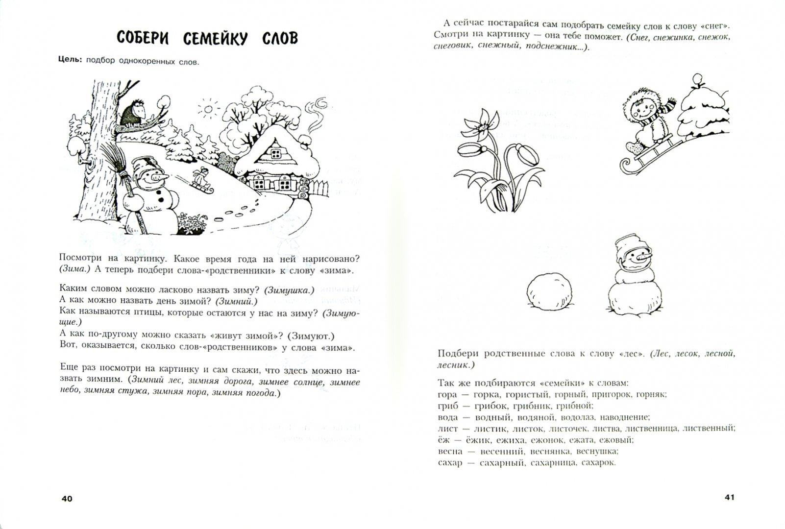 Иллюстрация 1 из 23 для Логопедическая грамматика для детей. Пособие для занятий с детьми 6-8 лет - Ольга Новиковская | Лабиринт - книги. Источник: Лабиринт