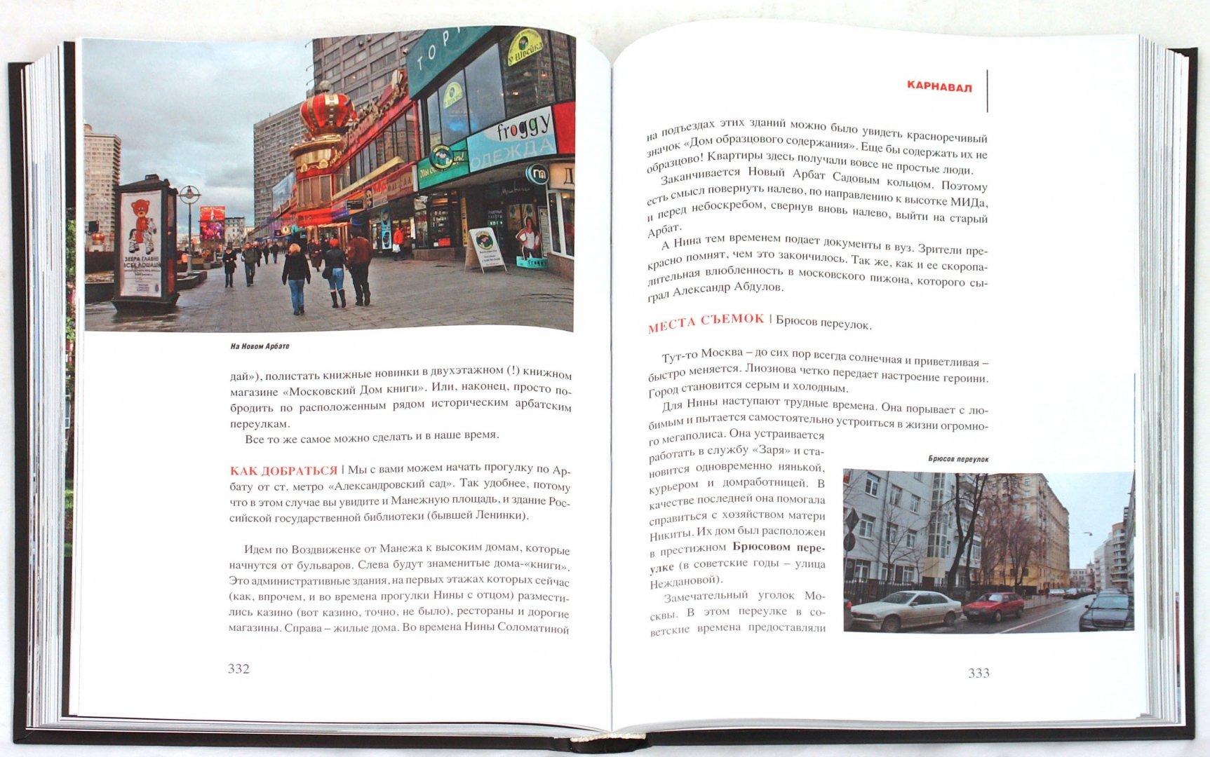 Иллюстрация 1 из 2 для Москва в кино: 100 удивительных мест и фактов из любимых фильмов - Олег Рассохин   Лабиринт - книги. Источник: Лабиринт