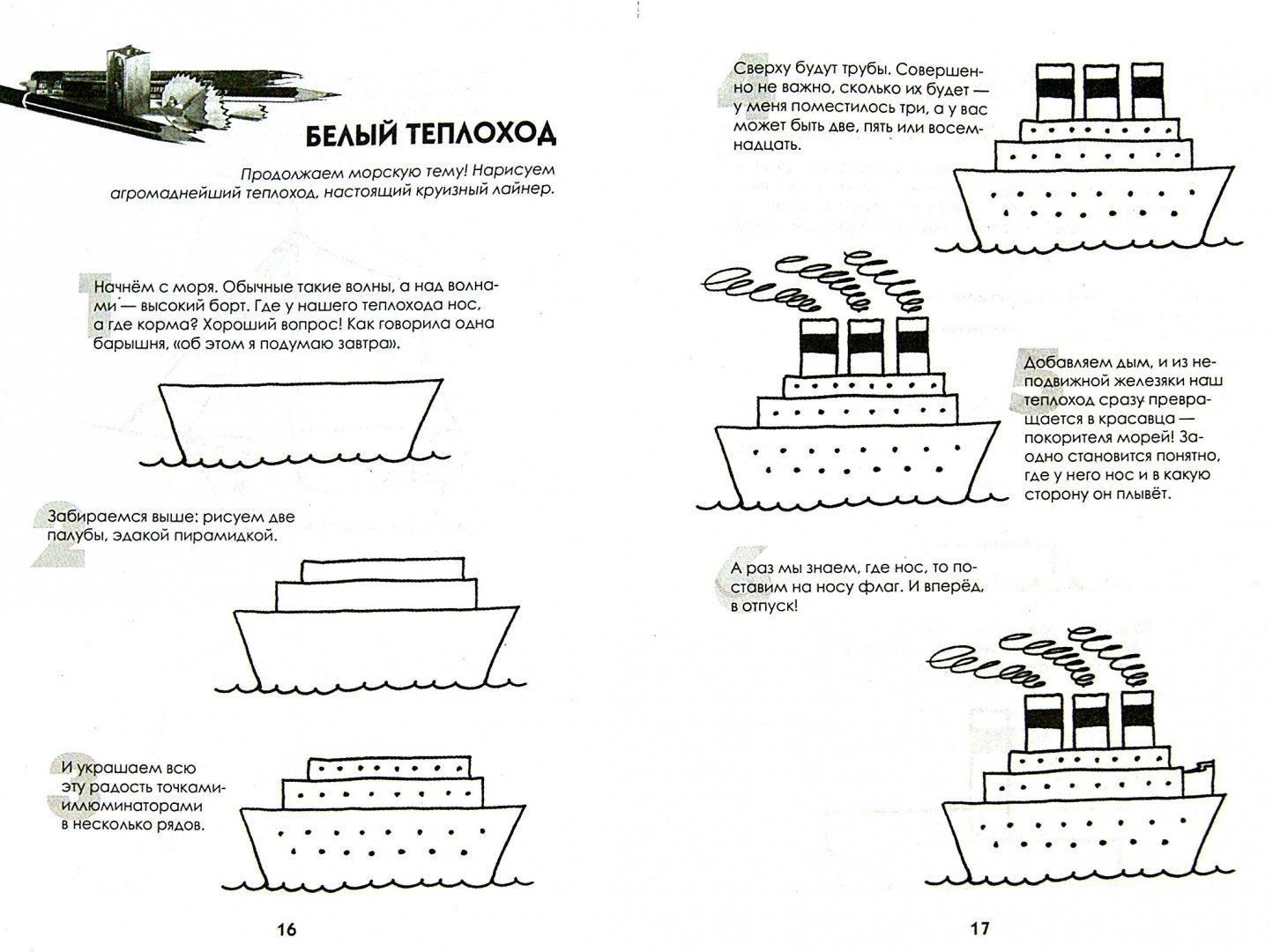 Иллюстрация 1 из 19 для Рисуем корабли, паровозы, ракеты. Пошаговый мастер-класс - Павел Линицкий   Лабиринт - книги. Источник: Лабиринт
