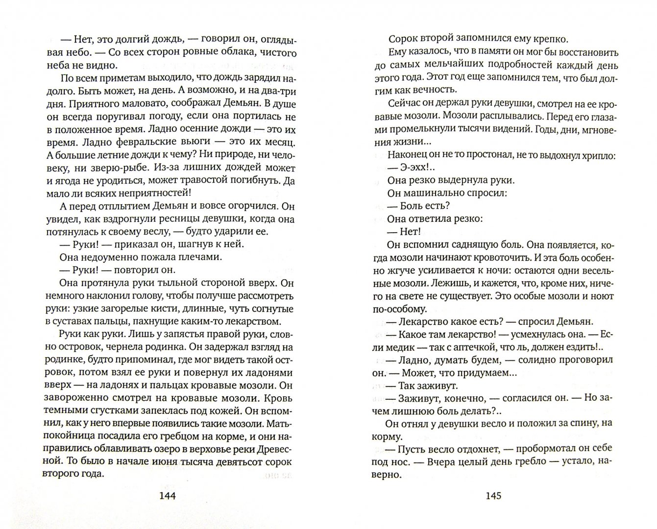 Иллюстрация 1 из 4 для Собрание сочинений в 4-х томах. Том 2. Ханты, или Звезда Утренней Зари - Еремей Айпин   Лабиринт - книги. Источник: Лабиринт