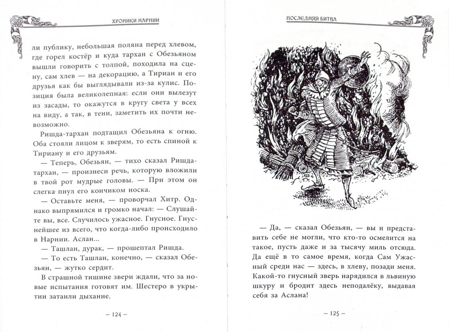Иллюстрация 1 из 22 для Последняя битва - Клайв Льюис   Лабиринт - книги. Источник: Лабиринт
