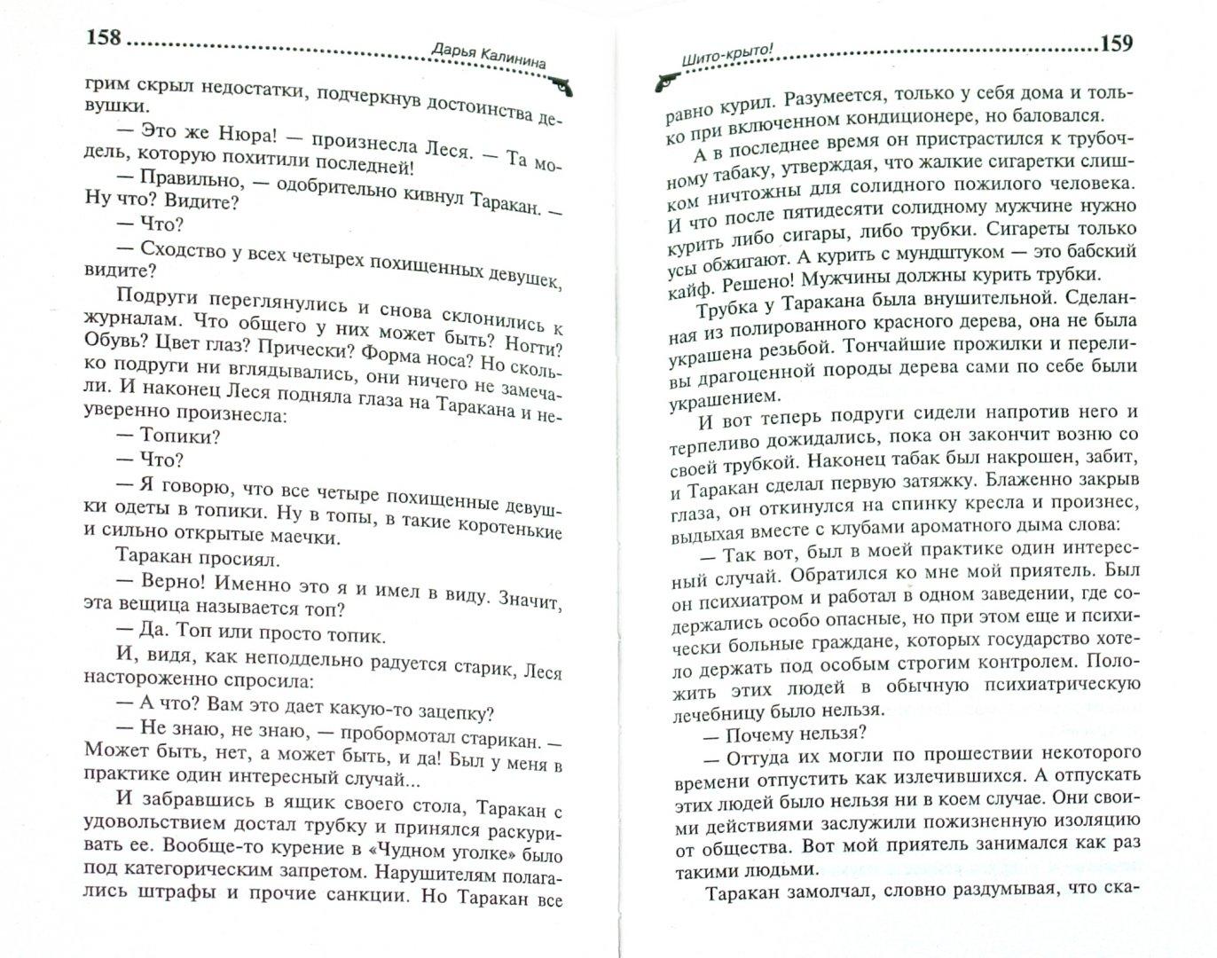 Иллюстрация 1 из 7 для Шито-крыто! - Дарья Калинина | Лабиринт - книги. Источник: Лабиринт