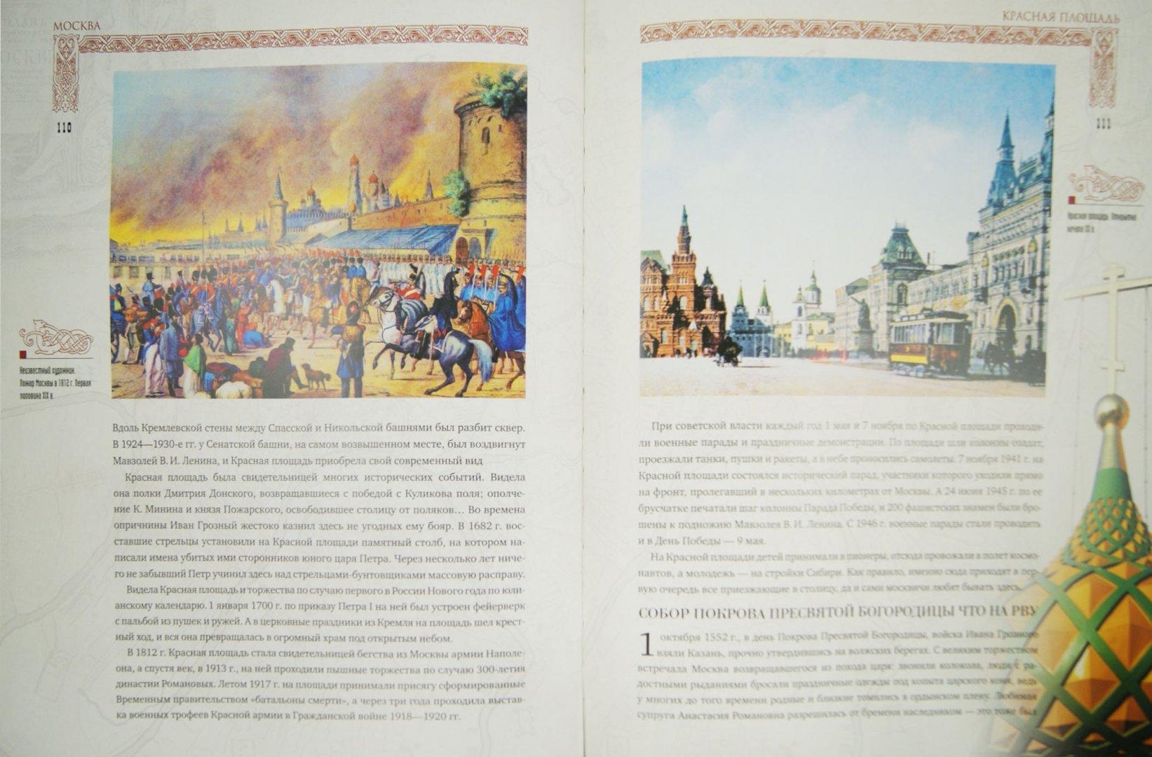 Иллюстрация 1 из 2 для Москва - Надежда Ионина   Лабиринт - книги. Источник: Лабиринт